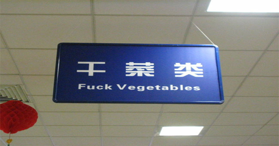Poor Vegetables. Sob, Sob!